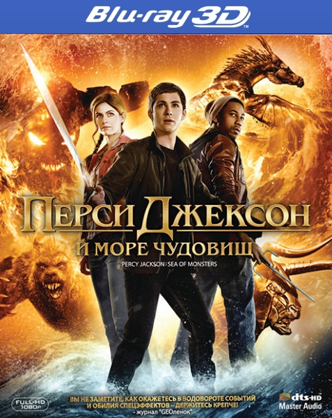 Перси Джексон и Море чудовищ / Percy Jackson: Sea of Monsters (2013) BDRip 1080p от Killbrain and Scarabey | 3D-Video | Лицензия