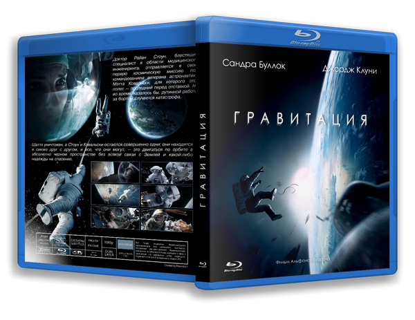 Гравитация / Gravity (2013) WEB-DLRip