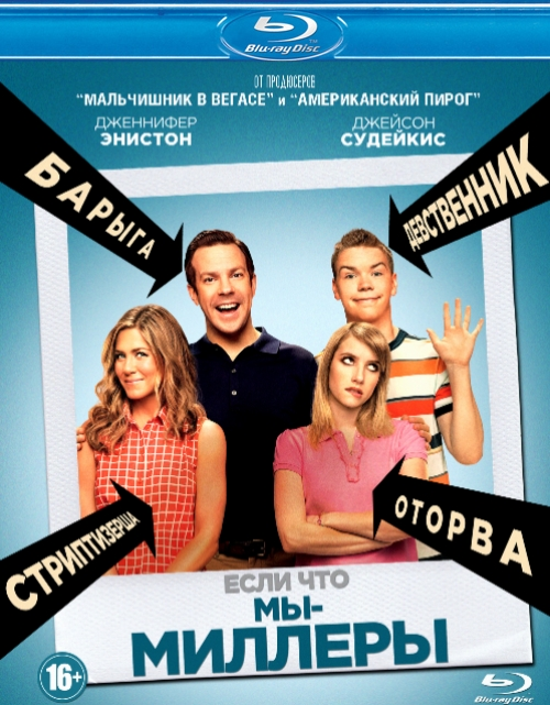 �� � ������� / We're the Millers (2013) BDRip 1080p | Theatrical | ��������