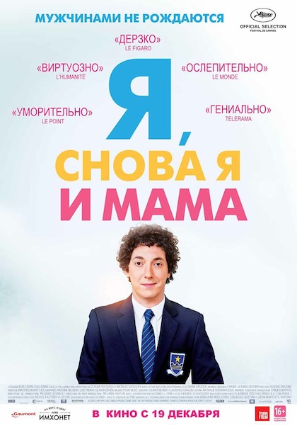 Я, снова я и мама / Les garcons et Guillaume, a table! (2013) BDRip 720p | Лицензия