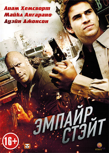 Эмпайр Стэйт / Empire State (2013) BDRip | P | лицензия
