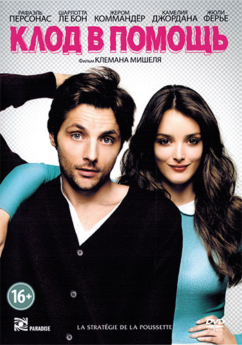 ���� � ������ / La strategie de la poussette (2012) BDRip 1080p