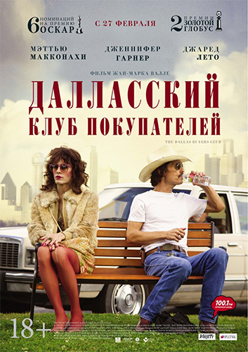 ���������� ���� ����������� / Dallas Buyers Club (2013) BDRip-AVC | DUB | ��������