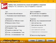 Reg Organizer 7.0 (2015) РС | RePack & Portable by AlekseyPopovv