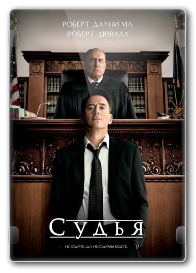 Судья / The Judge (2014) HDRip | AVO