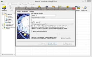 Internet Download Manager 6.23 Build 19 (2015) PC | RePack by KpoJIuK