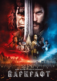 Варкрафт / Warcraft (2016) HEVC, HDR, 4K BDRemux 2160p   D, A